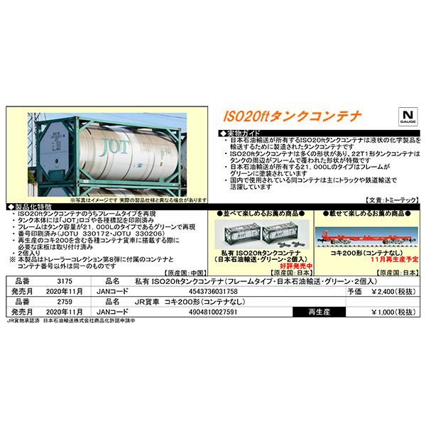 ISO20ftタンクコンテナ(フレームタイプ・日本石油輸送・グリーン)