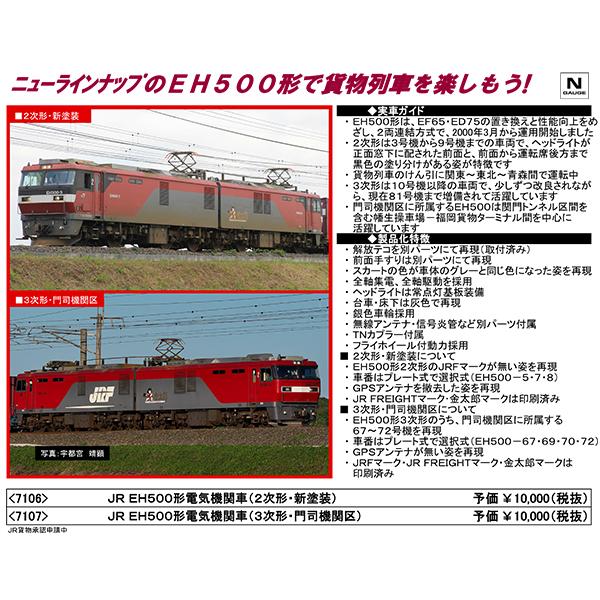 EH500(2次形・新塗装)/(3次形・門司機関区)
