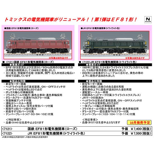 EF81形電気機関車(ローズ)/(トワイライト色)