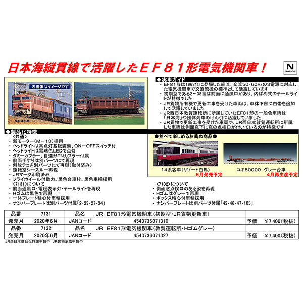 EF81(初期型・JR貨物更新車)/(敦賀運転所・Hゴムグレー)