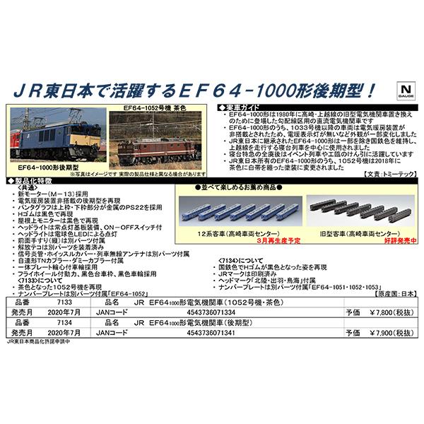 EF64-1000(1052号機・茶色)/(後期型)
