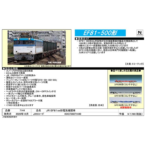 EF81-500