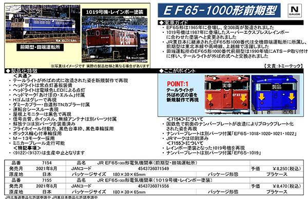 EF65-1000(前期型・田端運転所)/(1019号機・レインボー塗装)