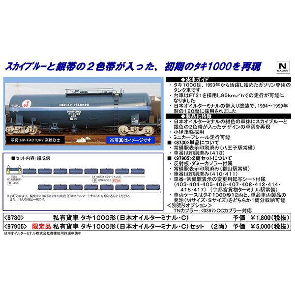 タキ1000形(日本オイルターミナル・C)