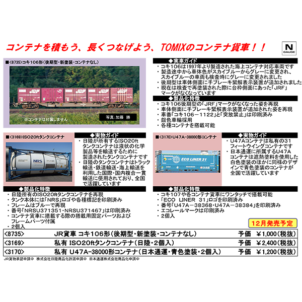 コキ106形(後期型・新塗装・コンテナなし)