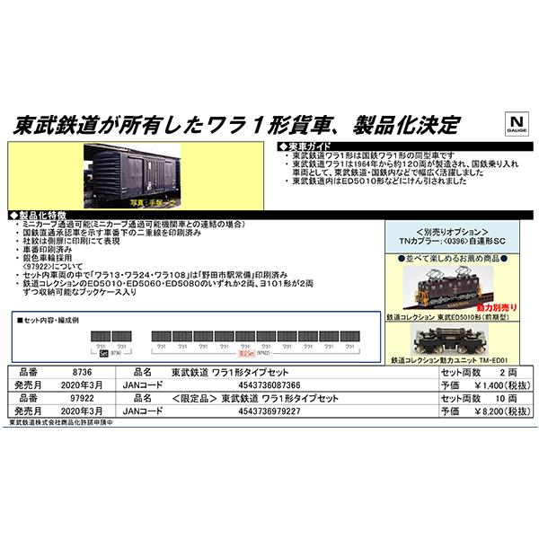 東武鉄道ワラ1形タイプ