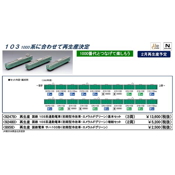 103系通勤電車(初期型冷改車・エメラルドグリーン)