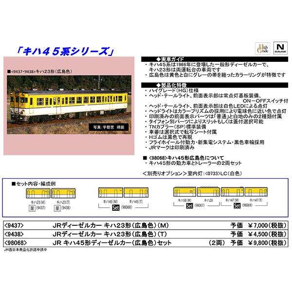キハ23形/キハ45形(広島色)