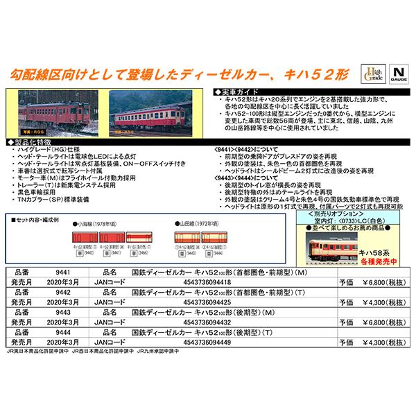 キハ52-100形(首都圏色・前期型)/(後期型)