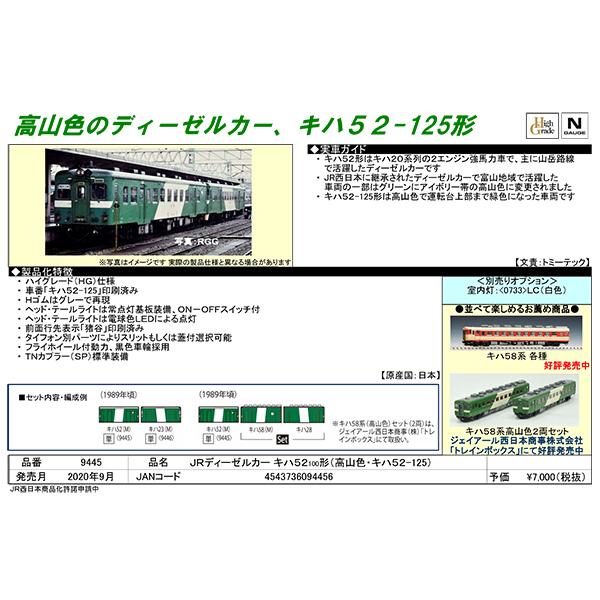 キハ52-100形(高山色・キハ52-125)