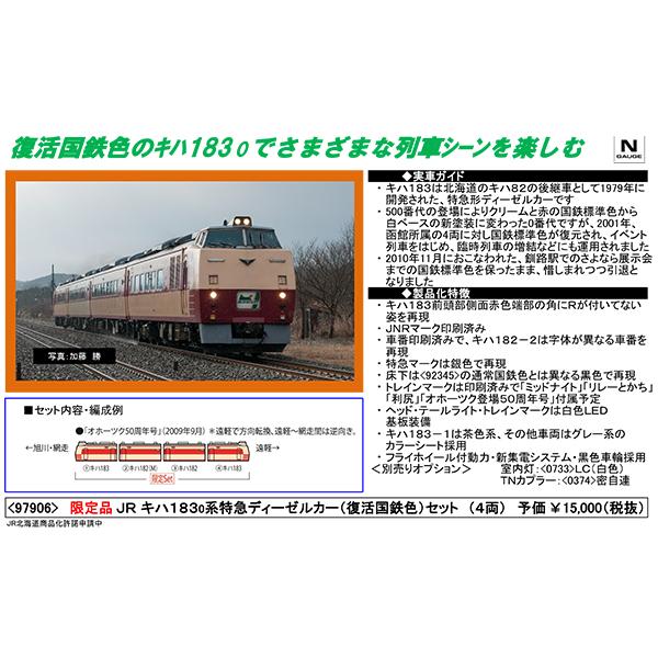【限定】キハ183系0番台(復活国鉄色)