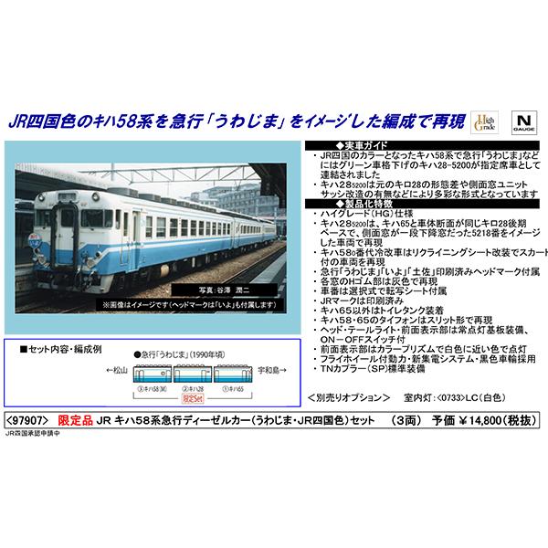 【限定】キハ58系(うわじま・JR四国色)