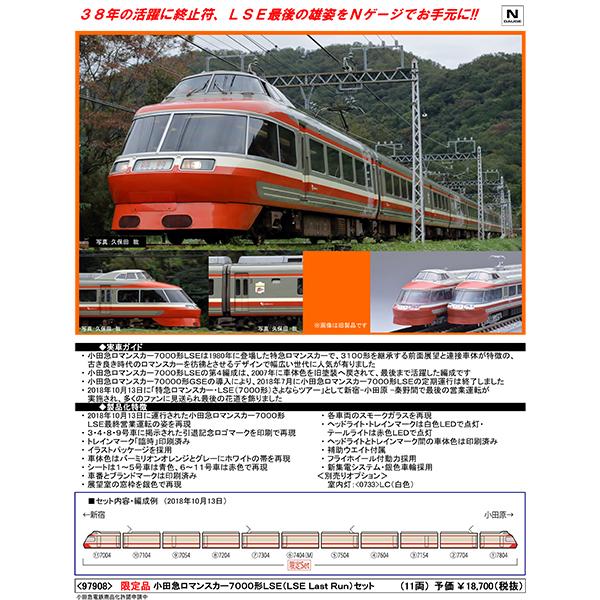 【限定】小田急ロマンスカー7000形LSE(LSE Last Run)