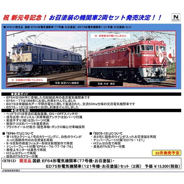 【限定】EF64(77号機)・ED75(121号機)(お召塗装)