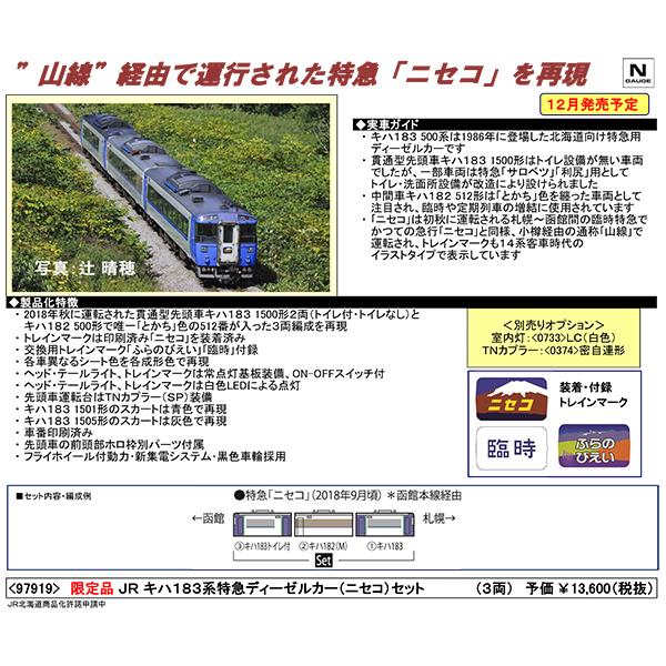 【限定】キハ183系「ニセコ」