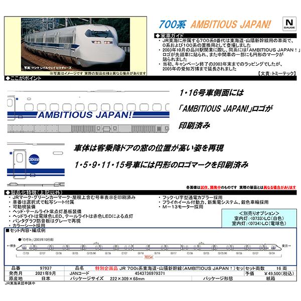 【特別企画品】700系0番台(AMBITIOUS JAPAN!)