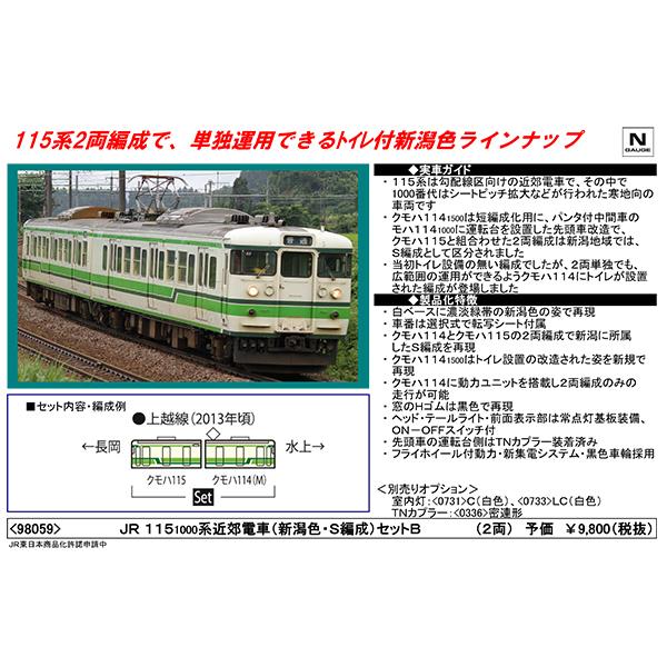 115系1000番台(新潟色・S編成)B