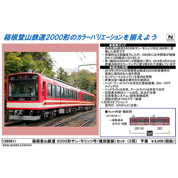 箱根登山鉄道2000形サンモリッツ号(復刻塗装)