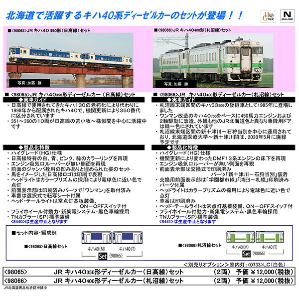 キハ40-350(日高線)/キハ40-400(札沼線)