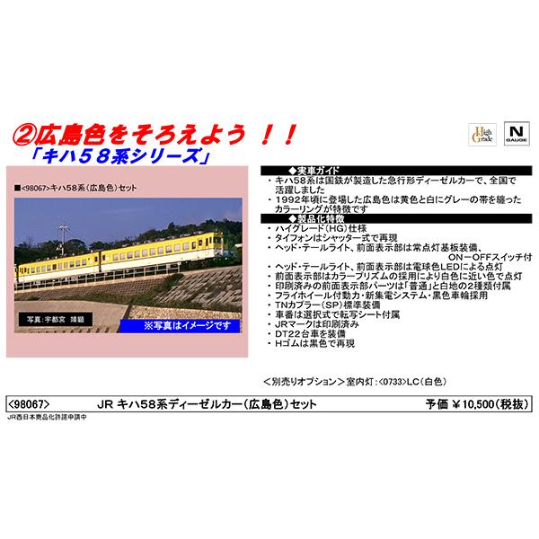キハ58系ディーゼルカー(広島色)