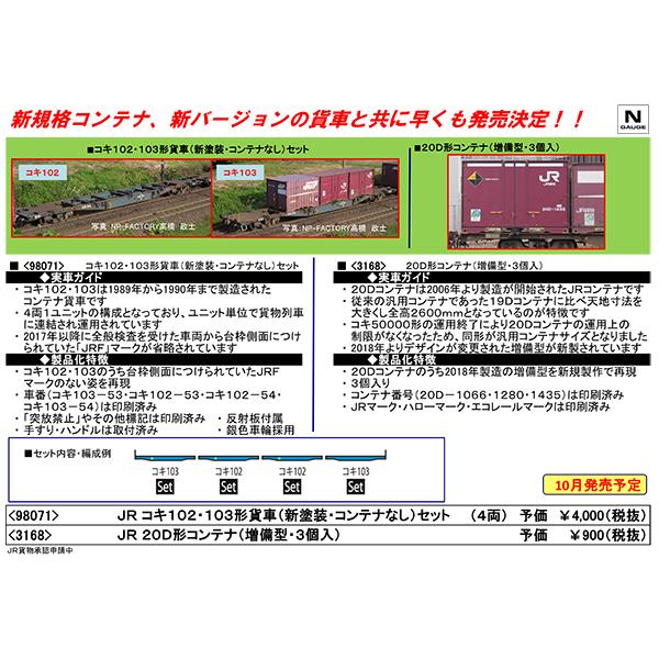 コキ102・103形貨車(新塗装・コンテナなし)