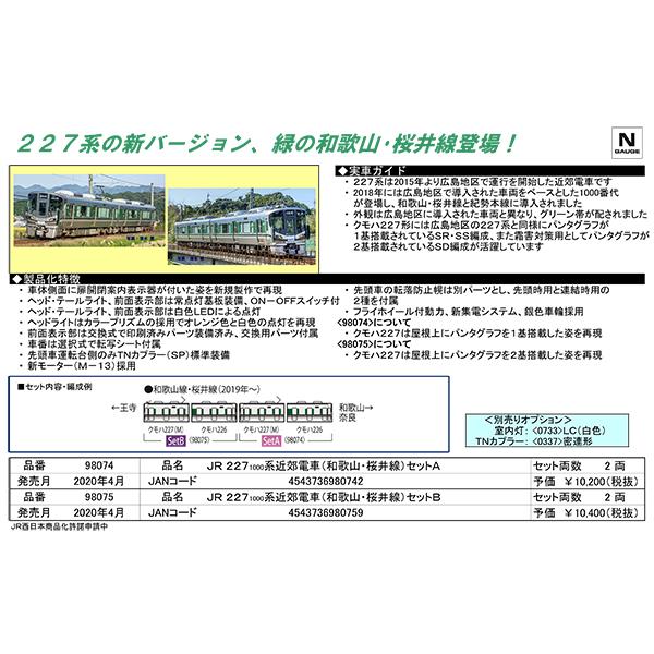 227系1000番台(和歌山・桜井線)