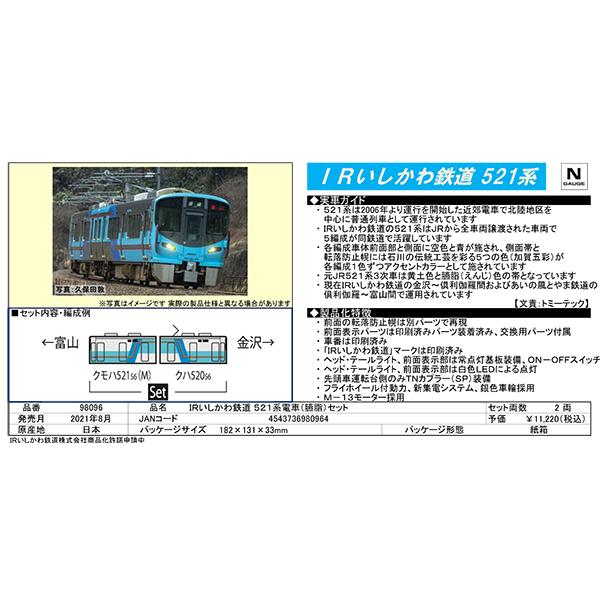 IRいしかわ鉄道 521系(臙脂)