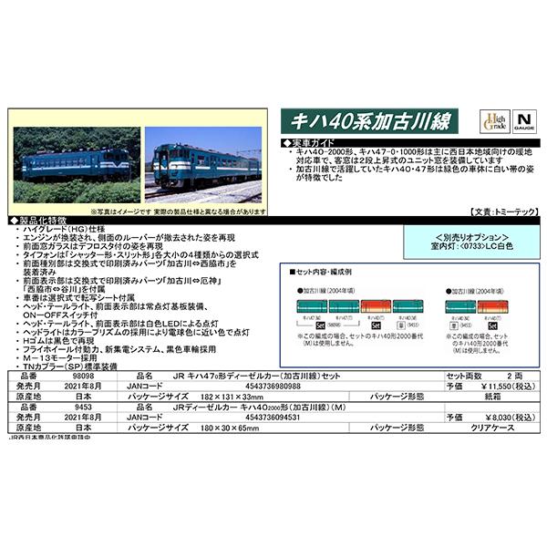 キハ47形/キハ40形2000番台(加古川線)