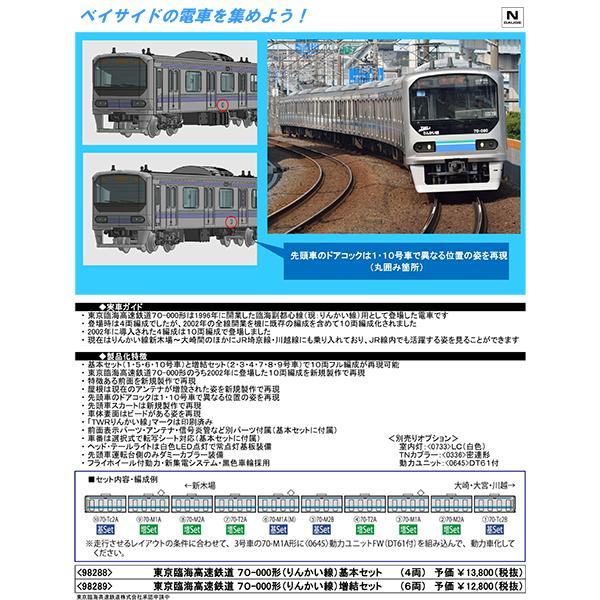 東京臨海高速鉄道70-000形(りんかい線)