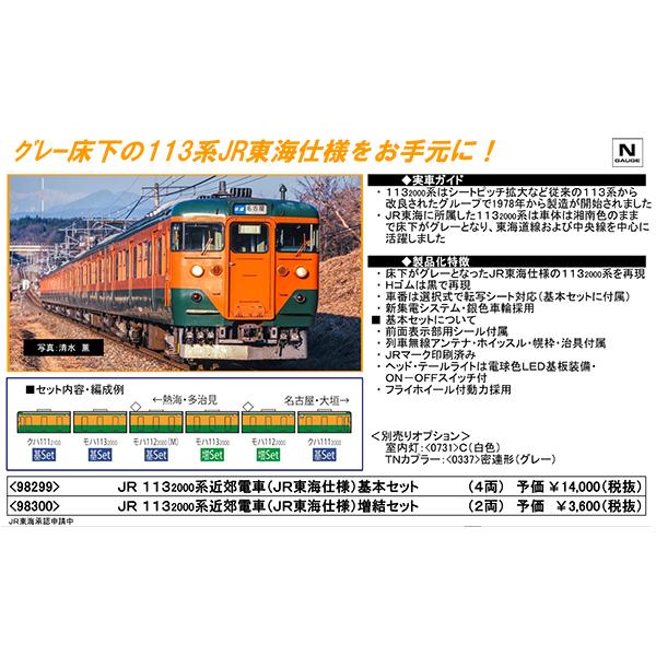 113系2000番台(JR東海仕様)