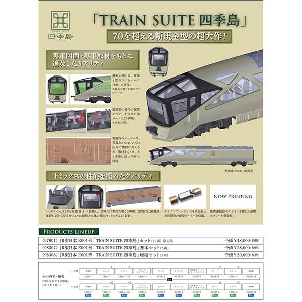 E001形「TRAIN SUITE四季島」
