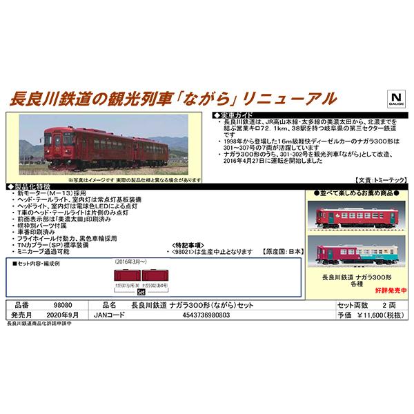長良川鉄道ナガラ300形(ながら)