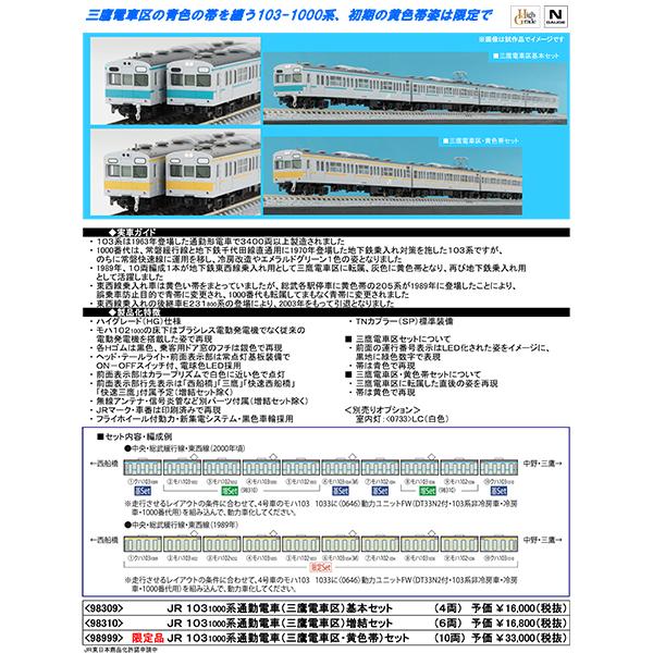 103系1000番台(三鷹電車区)