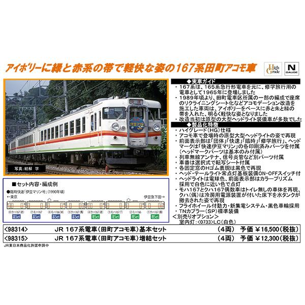 167系(田町アコモ車)