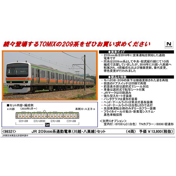 209系3500番台(川越・八高線)