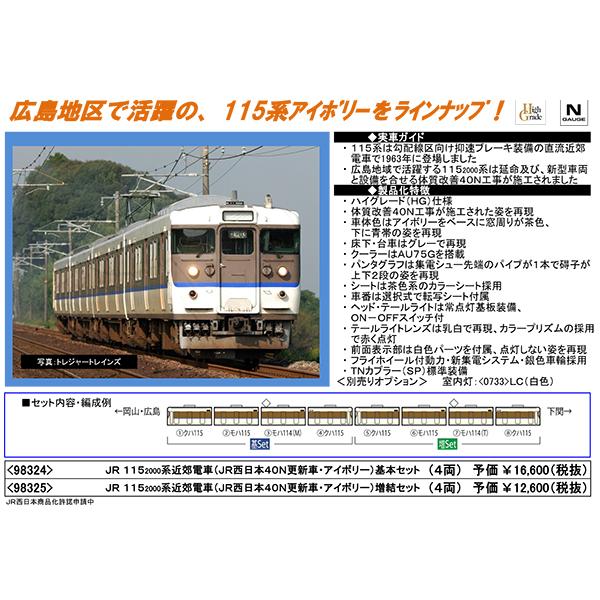 115系2000番台(JR西日本40N更新車・アイボリー)