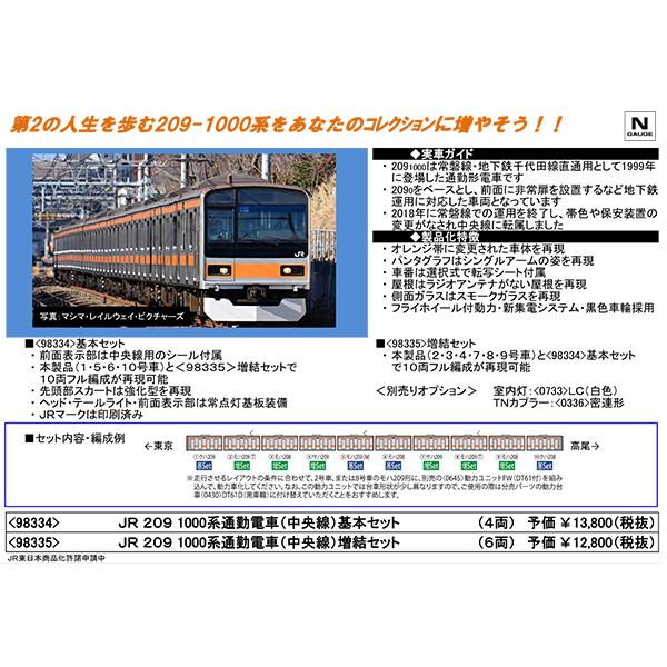 209系1000番台(中央線)