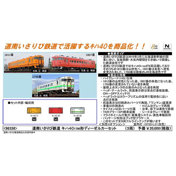 道南いさりび鉄道キハ40-1700形ディーゼルカー