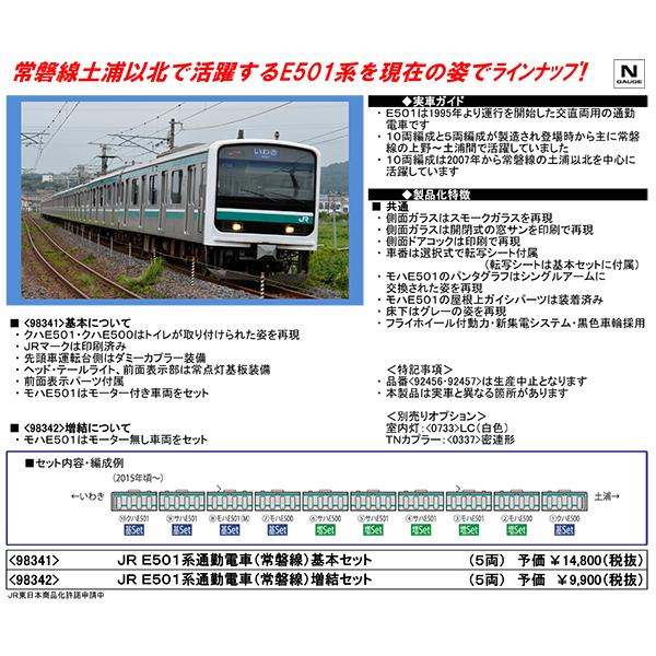 E501系(常磐線)
