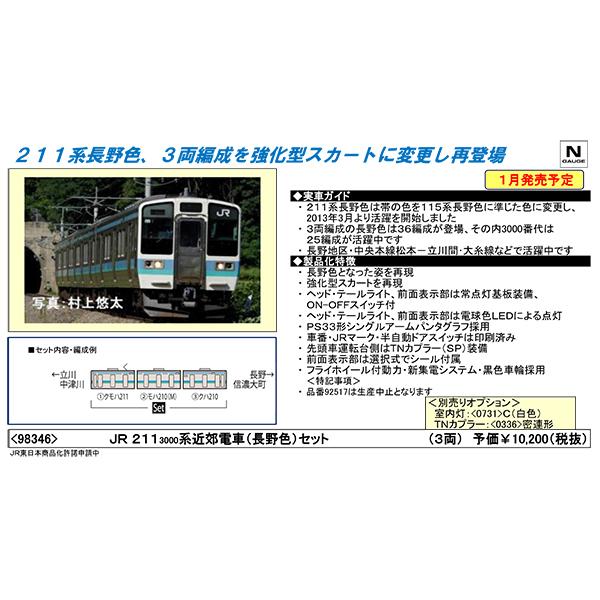 211系3000番台(長野色)