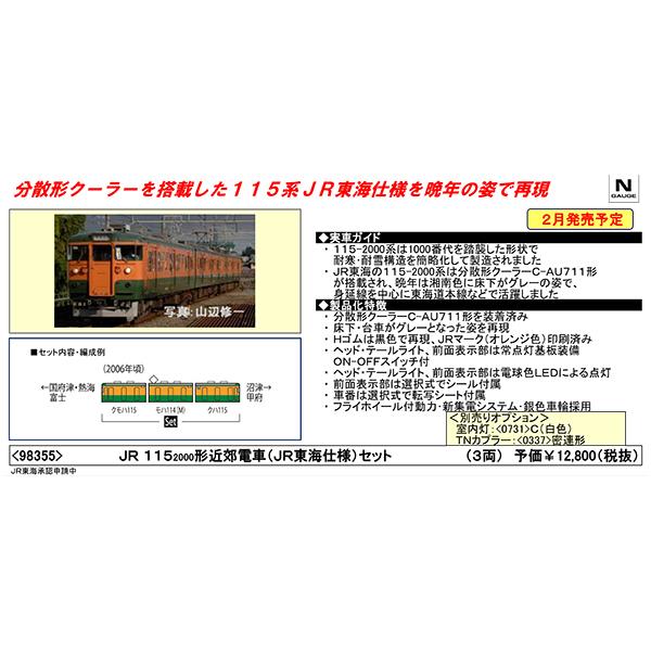 115系2000番台JR東海仕様
