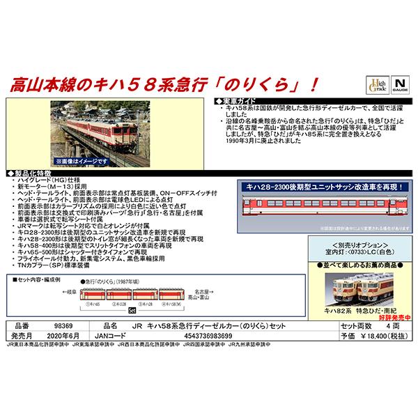 キハ58系急行「のりくら」