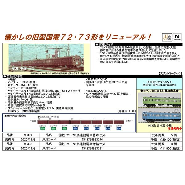 72・73形通勤電車