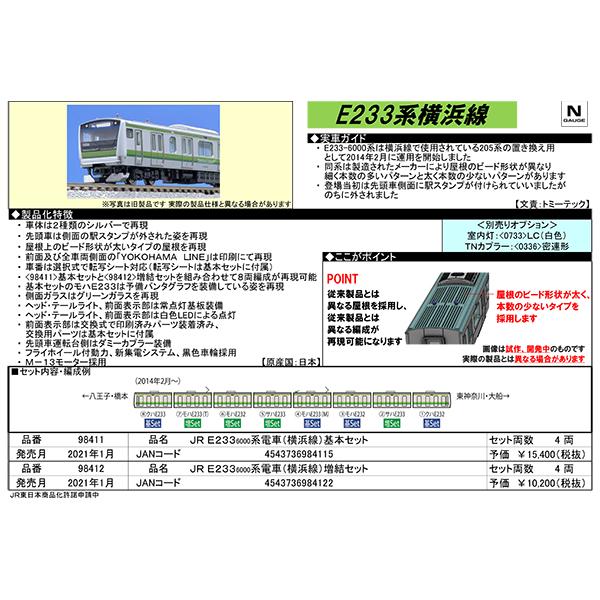 E233系6000番台(横浜線)