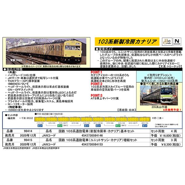 103系(新製冷房車・カナリア)