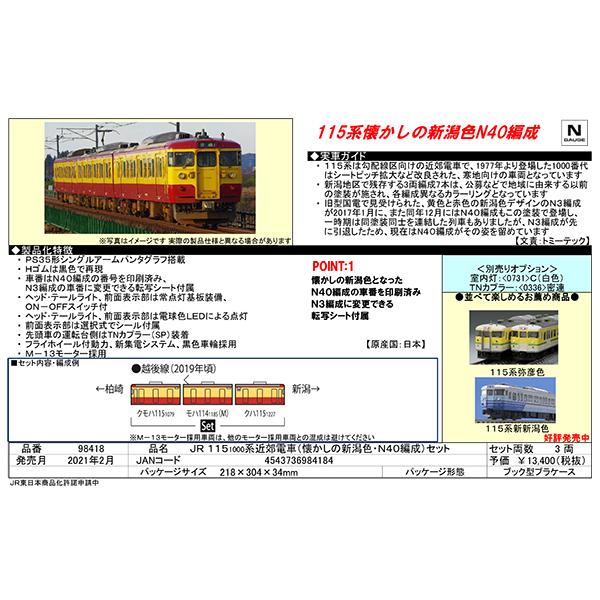 115系1000番台(懐かしの新潟色・N40編成)