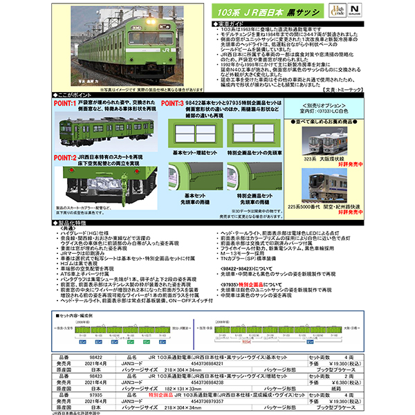 103系(JR西日本仕様・ウグイス)