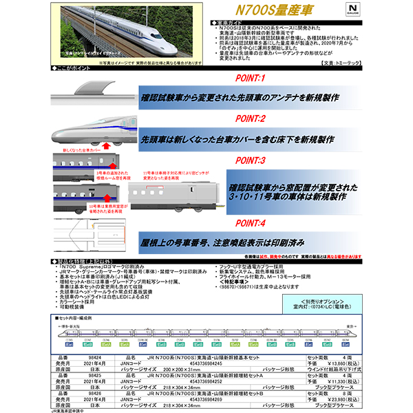 N700系(N700S)