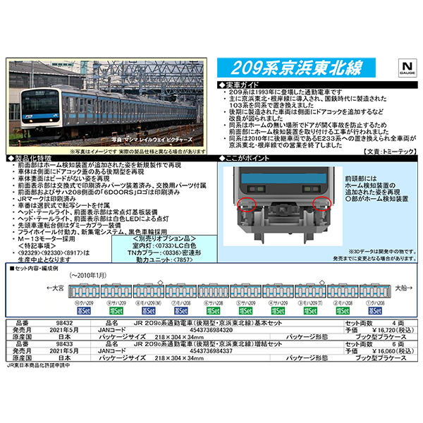 209系0番台(後期型・京浜東北線)