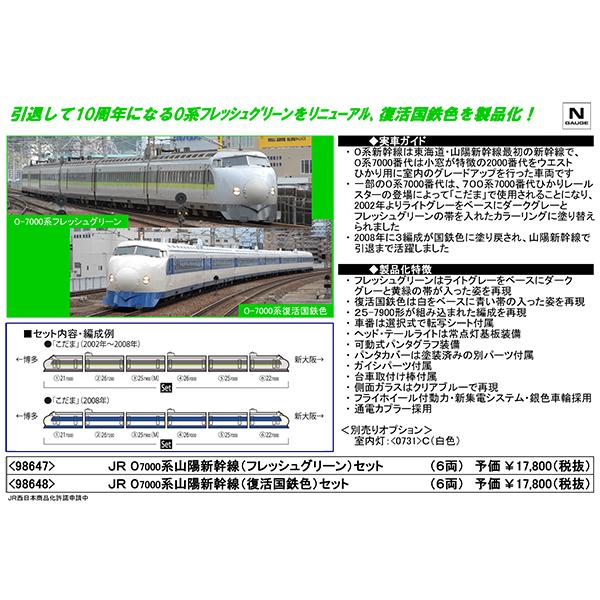 0系7000番台山陽新幹線(フレッシュグリーン/復活国鉄色)